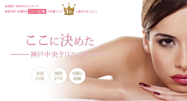 神戸中央クリニック美容外科