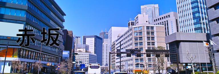 赤坂で二重整形におすすめの美容外科クリニック5選!口コミや料金も掲載