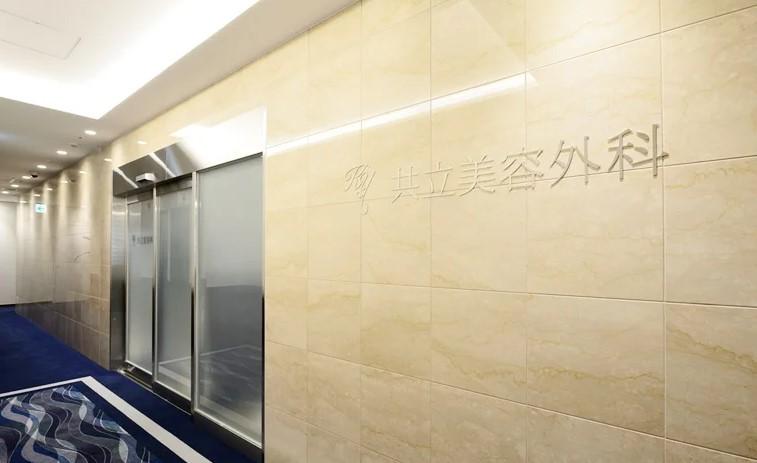共立美容外科 神戸三宮院
