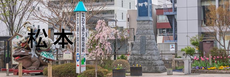 松本で二重整形におすすめの美容外科クリニック3選!口コミや料金も掲載