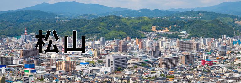 松山で二重整形におすすめの美容外科クリニック5選!口コミや料金も掲載