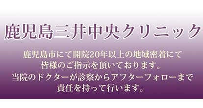 鹿児島三井中央クリニック