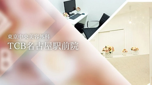 TCB東京美容外科名古屋駅前院