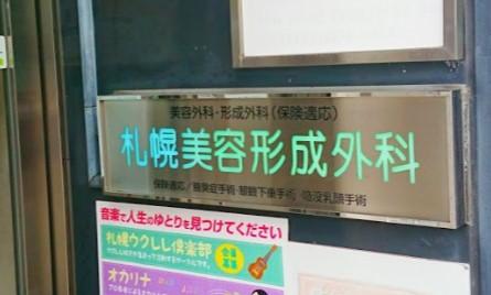 札幌美容形成外科