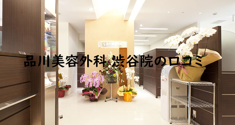 品川美容外科渋谷院
