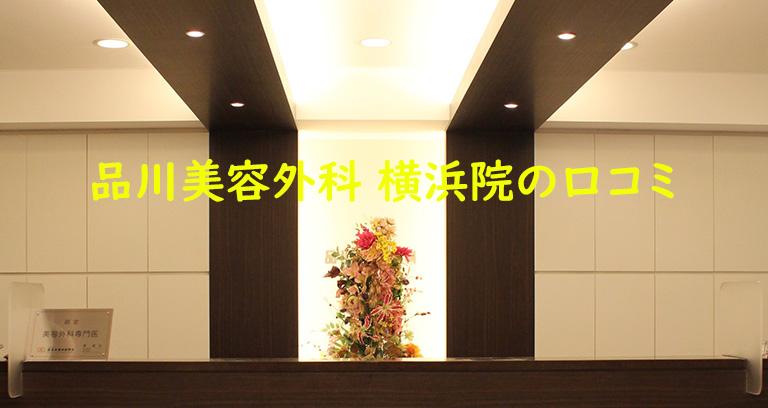 品川美容外科横浜院