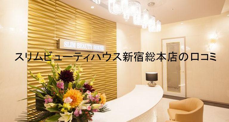 スリムビューティーハウス 新宿総本店