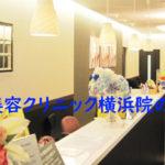 湘南美容外科 横浜院の口コミと行ってみた感想