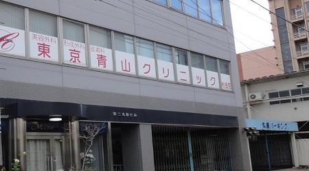 東京青山クリニック秋田院