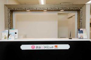 渋谷美容外科クリニック渋谷院